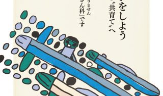 『のんびる』2011年5月号表紙