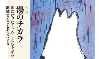 『のんびる』2011年9月号表紙