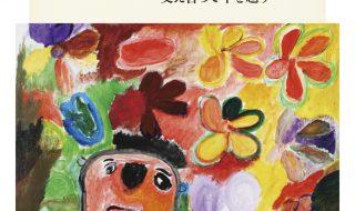 『のんびる』2011年12月号表紙