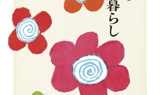 『のんびる』2012年2月号表紙