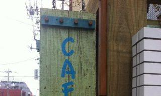 カフェいと看板の写真