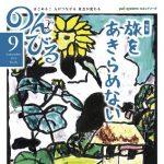 のんびる2014年9月号表紙