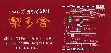 地図(まちの縁側)