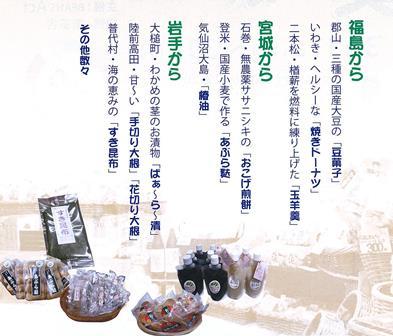 東日本美楽市(裏)