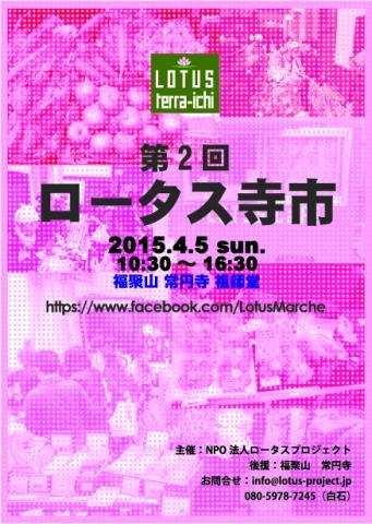 tarra-ichi2_OL