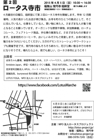 terra-ichi2_ura_OL