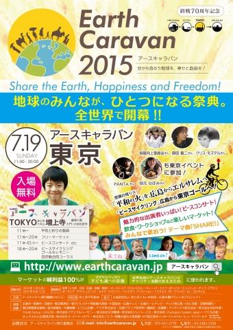 ec2015_tokyo_a3p