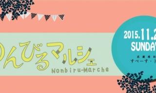 のんびるマルシェ☆6トップバナー2日付入 (1)