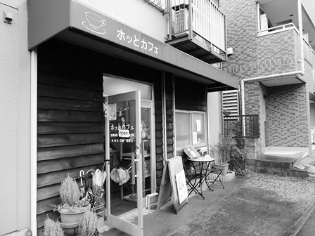 ほっとカフェ神奈川_F