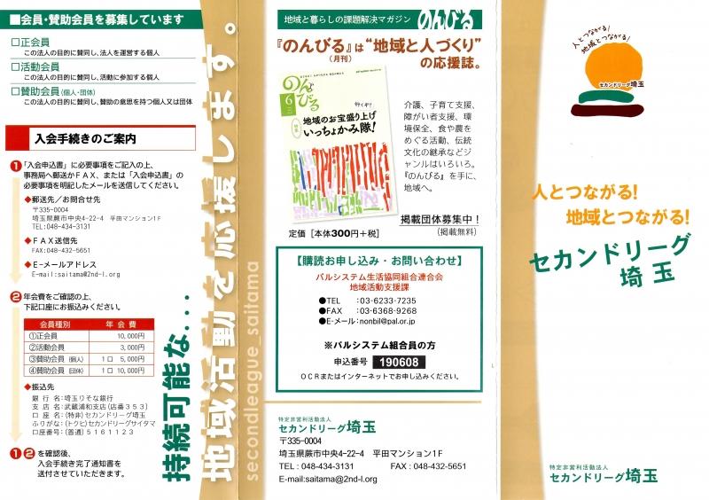 セカンドリーグ埼玉三つ折パンフレット(普j