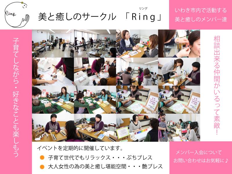 Ringサークル (1)