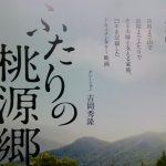 映画『ふたりの桃源郷』チラシ