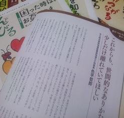 「創刊100号によせて」色平医師のページ