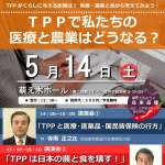 TPPで私たちの医療と農業はどうなる?