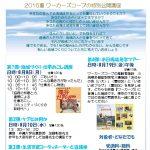 thumbnail of 2016all特別講座チラシ-一般
