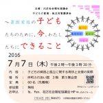 thumbnail of 28子どもの貧困講演会チラシ
