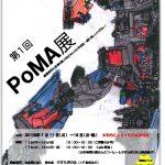 thumbnail of PoMA展ポスター