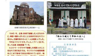 thumbnail of 201606hibakushaten1