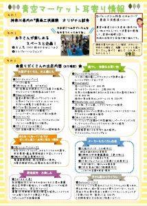 ★9月10日青空マーケット(裏)のサムネイル