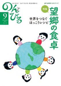 『のんびる』2016年9月号表紙