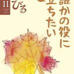 『のんびる』2016年11月号表紙