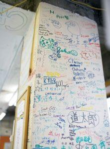 SHJ事務所の壁にあるボランティアさんたちのサイン