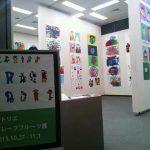 アトリエグレープフルーツ展2015開催の様子