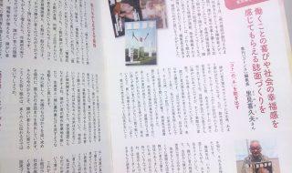 『コトノネ』編集長インタビュー掲載の『のんびる』