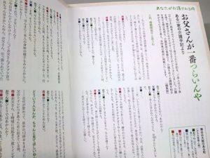 『のんびる』2017年4月号誌面p4
