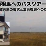 fukushimano1