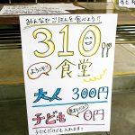 310食堂の受付。子どもは無料と書いてある。
