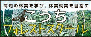 banner_kochi-forest3