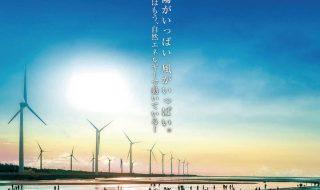 映画『日本と再生』チラシ