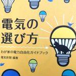 本『電気の選び方』表紙のタイトル部分