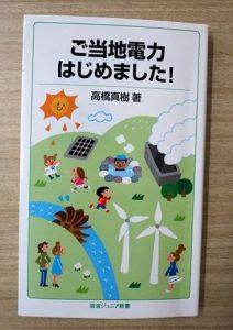 本『ご当地電力はじめました』表紙