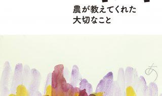 『のんびる』2017年11月号表紙