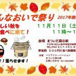 2017おいで祭り(秋)のサムネイル