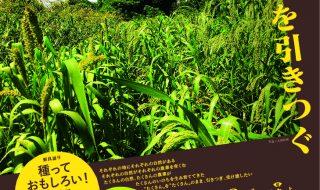 2017YukiEigaChirashi(1)のサムネイル