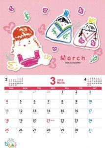 アトリエからふるの2018年のカレンダー。ピンク系のかわいい3月のページ