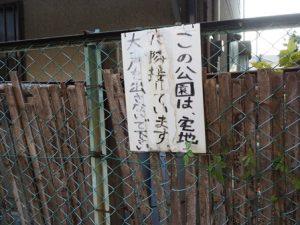 公園の張り紙。「大声をださないで」と書いてある。