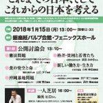 2018.1.15 公開討論会-賀詞交歓会のサムネイル