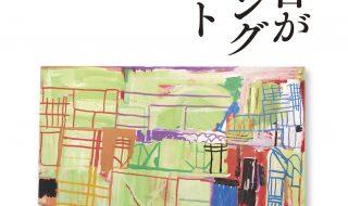 『のんびる』2018年3月号表紙