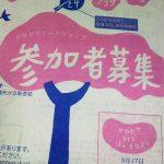 音楽ワークショップの参加者募集のチラシ。きなり地にピンクと紺の印刷