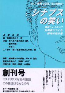 雑誌『シナプスの笑い』。明るいブルーの表紙