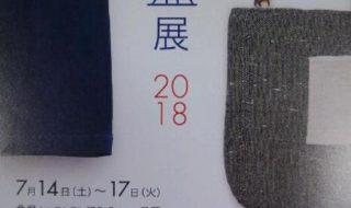 藍展2018の案内ハガキ。藍染のTシャツや小物、陶器などがのっている