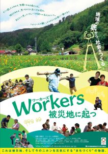workers2_mainvisual