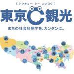 tokyockanko図-のコピー-2