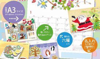 チラシ2019カレンダー完成版のサムネイル
