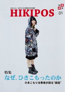 『ひきポス』創刊号の表紙