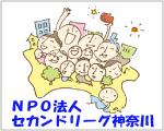 セカンドリーグ神奈川ロゴ
